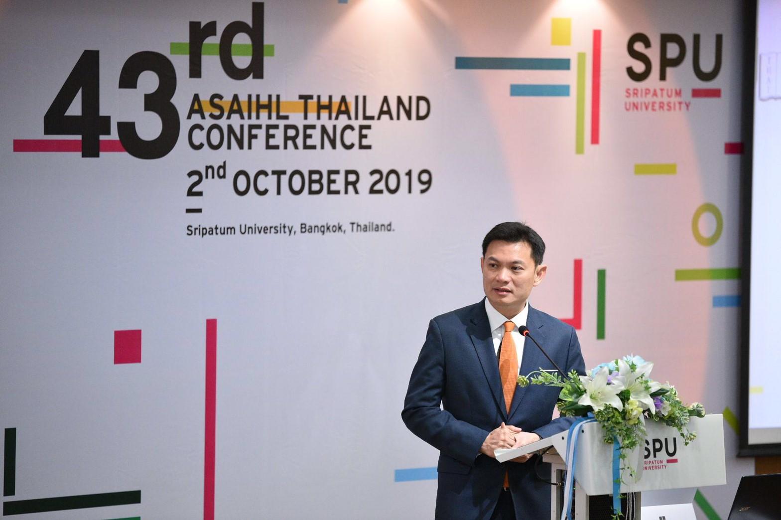 การประชุมทางวิชาการสมาคมสถาบันการศึกษาขั้นอุดมแห่งภูมิภาคเอเชียตะวันออกเฉียงใต้ ประจำประเทศไทย (สออ.ประเทศไทย) ครั้งที่ 43
