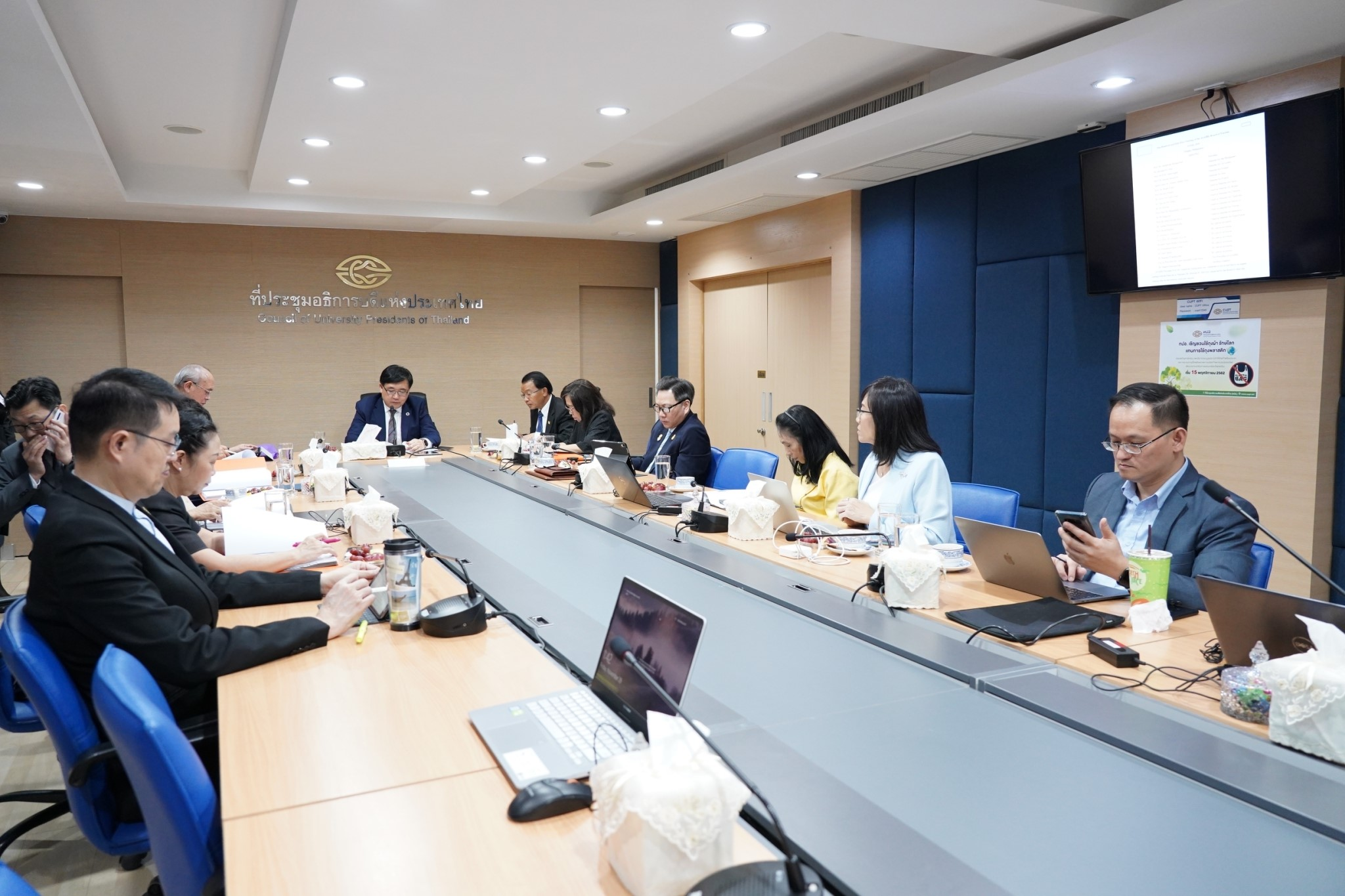 การประชุมคณะกรรมการบริหารสมาคมสถาบันการศึกษาขั้นอุดมแห่งภูมิภาคเอเชียตะวันออกเฉียงใต้ประจำประเทศไทย (สออ.ประเทศไทย) ครั้งที่ 3/2562